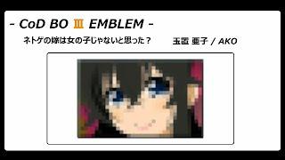 CoD Black Ops 3 Emblem ネトゲの嫁は女の子じゃないと思った? 玉置亜子(AKO) / Ako Tamaki Thank you for Watching!! Please subscribe てっチャンネル! ご視聴 ...