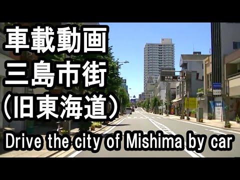 [車載動画] 東海道 三島市街 Tokaido in Mishima City, Shizuoka Prefecture