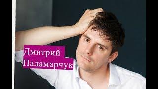 Паламарчук Дмитрий ЛИЧНАЯ ЖИЗНЬ Последняя статья журналиста