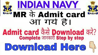 Navy MR Admit card 2019    How to Download navy MR admit card    Indian Navy MR admit card आ गये हैं