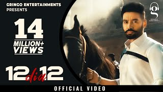 12 DIA 12 (Official Video) | Sippy Gill | Laddi Gill | New Punjabi Songs 2021 | Latest Punjabi Songs