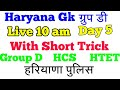 Haryana GK day 5 #day5 #hsscgroupd HSSC #Htet #haryanapolice  Papers pdf hindi me #hssc.nic.in #jind