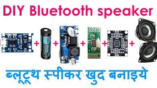 DIY #BluetoothSpeaker, ब्लूटूथ स्पीकर खुद बनाइये , आसान तरीके से