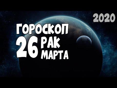 Гороскоп на сегодня и завтра 26 марта Рак 2020 год | 26.03.2020