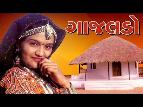 Gajaldo - Hit And Awesome Kutchi Lokgeet / Folk Songs - Superhit Kutchi  Love Songs | ORIGINAL |