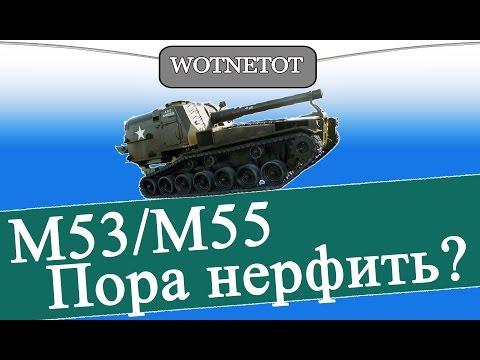 М53/М55 Пора нерфить?