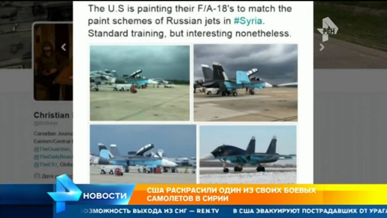 США  замаскировали  под российский один из своих боевых самолетов в Сирии