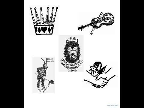 Татуировки за которые