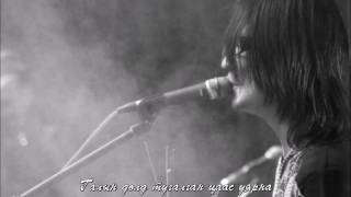 Nisvanis - Нэргүй дуу ( Nergui duu ) Үгтэй