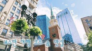 미국 보스턴 여행 코스와 맛집 정리 브이로그 ✈️ (B…