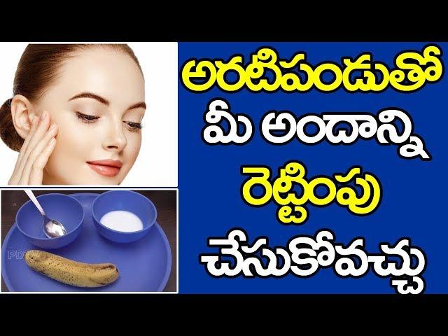 అరటి పండుతో మీ అందాన్ని మరింత రెట్టింపు చేసుకోవచ్చు | Benefits of Banana | PDTV health and beauty