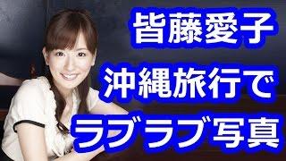 フライデーに彼氏と沖縄デート旅行を撮られたと報じられた 皆藤愛子。 ...