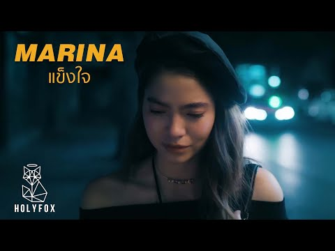 MARINA - แข็งใจ | Be Strong [Official MV]