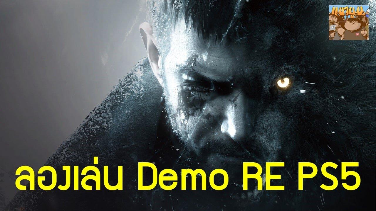 ลองเล่น Demo RE8 Village PS5