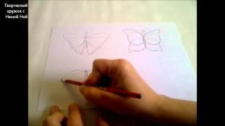 КАК НАРИСОВАТЬ  БАБОЧЕК (несколько способов, очень просто, для начинающих)(Здравствуйте! Предлагаю вашему вниманию видеоролик, где я показываю, как очень просто нарисовать бабочку..., 2015-01-18T19:42:00.000Z)