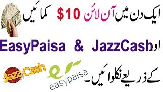 How to Earn $10 in a Day in Pakistan   withdraw by Easypaisa Jazzcash    Earn Money Online   Urdu