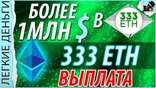 Криптовалюта - проекты которые платят!