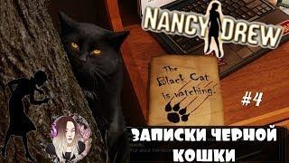 Нэнси Дрю (Nancy Drew) Записки Черной Кошки ► Фото девчат и хакер в деле #4