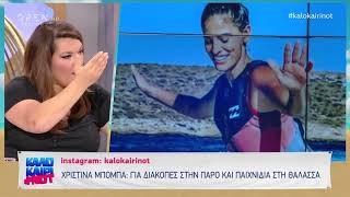 Μαρία Κορινθίου: Στη Νάξο για φωτογράφιση - Ιστορίες από social media - Καλοκαίρι not | OPEN TV