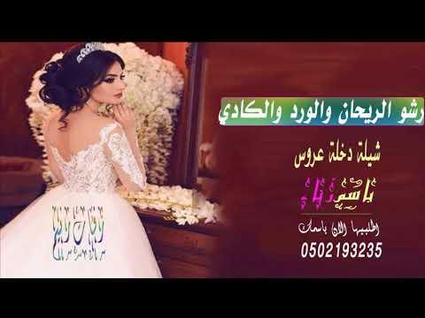 اطلق شيلة للعروس باسم رنا 2020 شيله دخلة عروس باسم رنا // تنفيذ حماسيه جديده //