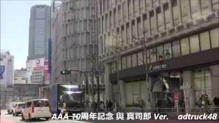 """渋谷、原宿、新宿周辺を走行する、AAA 10周年記念 """"與 真司郎"""" Ver.の宣..."""