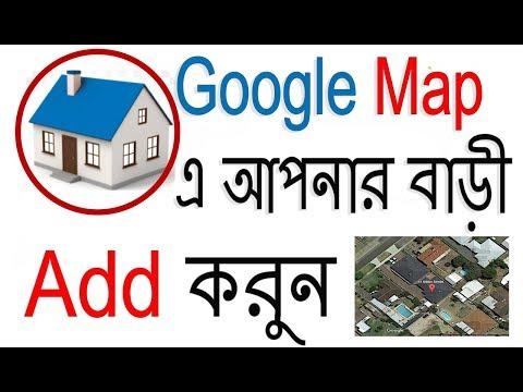 Google Map এ আপনার বাড়ী Add করুন | How To Add My Home on Google Maps in Bangla!