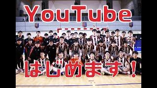 YouTubeチャンネル始めます!