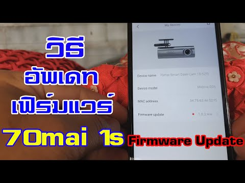 วิธีอัพเดทเฟิร์มแวร์ 70mai Dash Cam 1S - How To Firmware Update