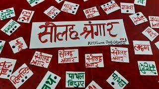 karvachauth theme game Kitty party one minute (सोलह श्रृंगार का नया अंदाज)interesting,Kitty party ga