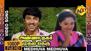 Love Song : Sathyaraj & Radhika : Medhuva Meduva Video Song