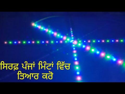 Diwali LED Light,ਘੁੰਮਣ ਵਾਲੀ ਲਾਈਟ ਬਣਾਓ ਸਿਰਫ਼ ਪੰਜਾਂ ਮਿੰਟਾਂ ਵਿੱਚ