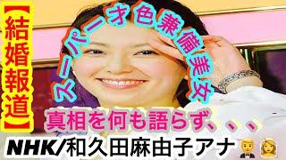 【NHK】_和久田麻由子アナ_結婚話に触れず(世の中動向総合チャンネル)...