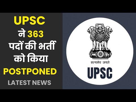 UPSC Latest News UPSC ने 363 पदों की भर्तीको किया POSTPONED || UPSC 2021 || Prabhat Exam