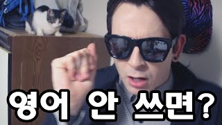 데이브 PART 2 [한국가요에서 영어를 전혀 안 쓰면 어떻게 될까 2탄] Changing English Kpop song lyrics back to Korean