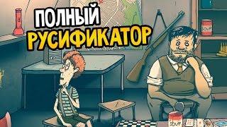60 Seconds! Прохождение На Русском #1 — ПОЛНЫЙ РУСИФИКАТОР