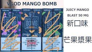 SALTNIC VGOD Mango Bomb 50MG 芒果漿果