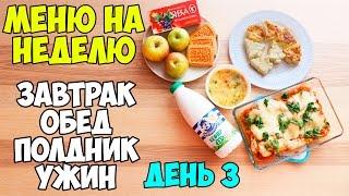 Меню на неделю: день 3 ♥ Простые рецепты на завтрак, обед и ужин ♥ Stacy Sky♥ Stacy Sky