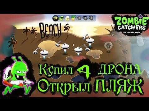 Зомби Охота.Стрелять в Зомби.Веселое видео как мультики для детей.Zombie Catchers games.Игры зомби
