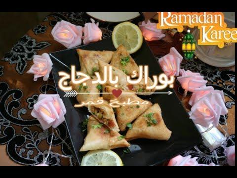 Wasafat ramadaniya 🌙 :Bourek au poulet  (  بوراك بالدجاج  )  - Matbakh kamar
