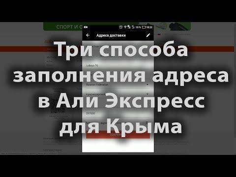 Три правильных способа заполнения адреса в Али Экспресс для Крыма