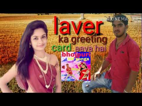 Laver ka greeting card aaya hai