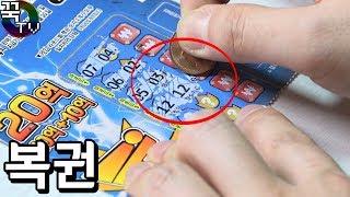 똥꿈 샀다... 당첨될일만 남았다!! (20억주의) 꿀잼  [ 꾹TV ]