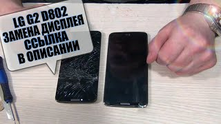 LG G2 (D802)розбирання, і заміна дисплея,посилання в описі!!!