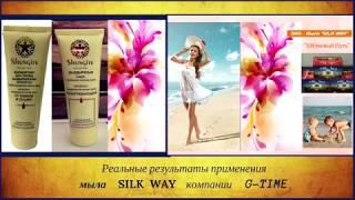 Фильм о мыле Silk Way. Реальные отзывы