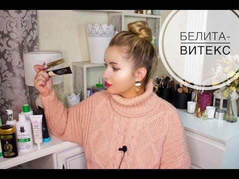 Лучшая белорусская косметика БЕЛИТА-ВИТЕКС