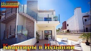 Новая недвижимость в Испании, квартиры в Испании в Плайа Фламенка
