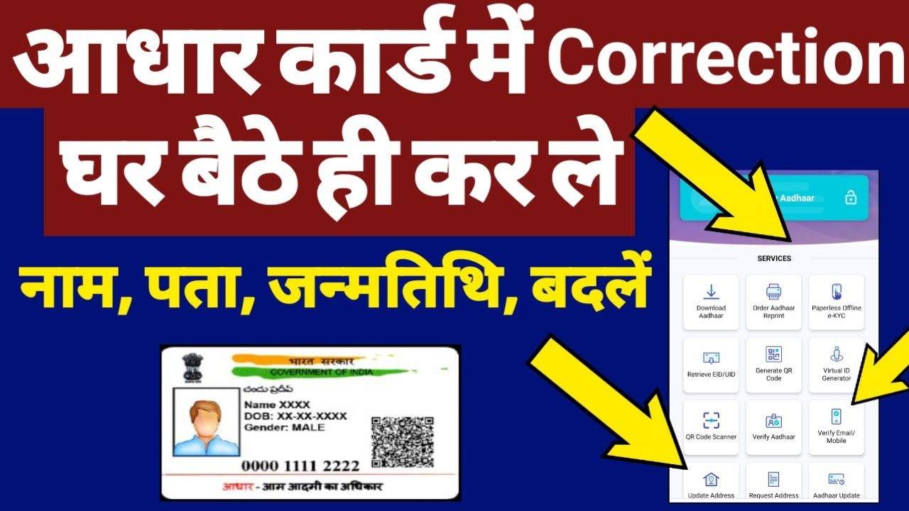 aadhar card correction online 2020  name address date