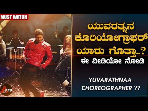 Yuvarathnaa Dance Choreographer Updates|Yuvarathna|Puneeth Rajkumar|Power Star|ಯುವರತ್ನ|Appu FC
