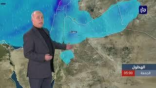 النشرة الجوية الأردنية من رؤيا 26-12-2019 | Jordan Weather