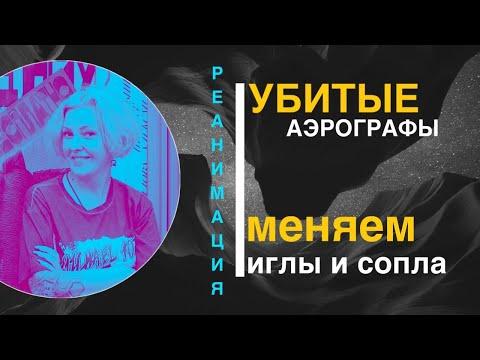 УБИТЫЕ АЭРОГРАФЫ. Готовимся к бесплатному онлайн-интенсиву 19 марта 2019
